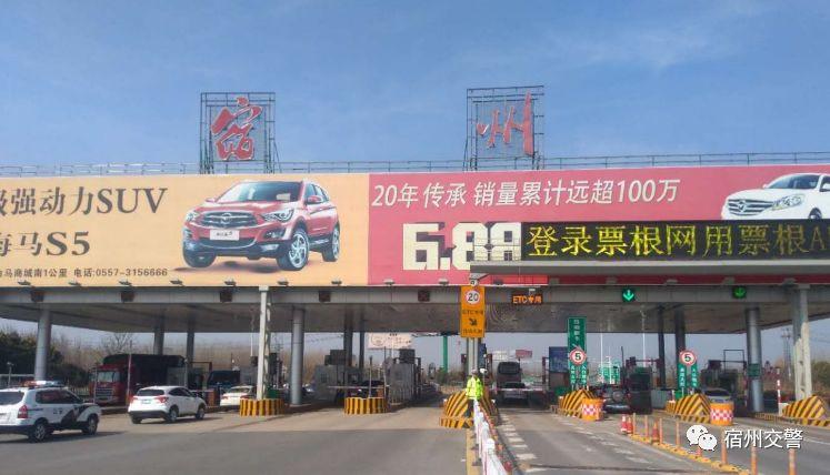关于京台高速宿州收费站限制货车通行的通告