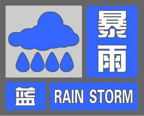 泸州气象再次发布暴雨蓝色预警,今天到明天有雷雨!阵雨!