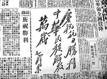 【时政】73年前的今天,我们胜利了!