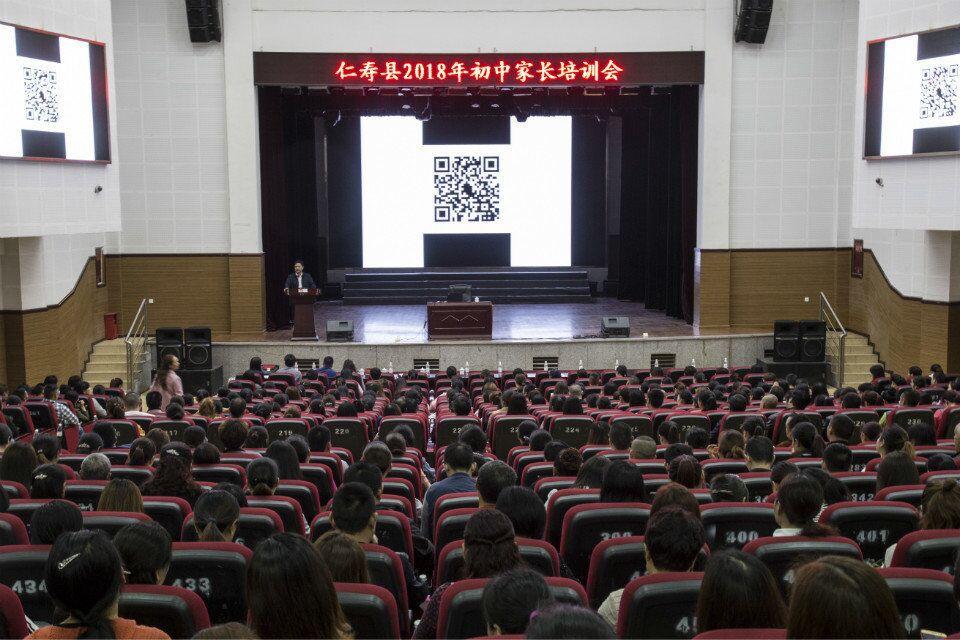 关注青少年精神世界!仁寿城区高中、初中1200名家长集中上课……
