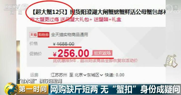阳澄湖大闸蟹网红店:一年卖几十万件,竟没有一件是真的!