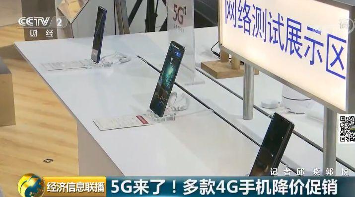 """降100元!降500元!降1000元!5G手機來了,4G手機""""甩賣"""",你選誰?"""