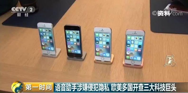 """警惕!""""竊聽風云""""真實上演?蘋果等三大巨頭都因它被查!這功能,你手機也有→"""