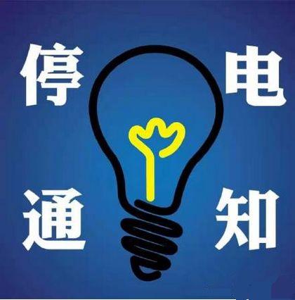 停电通知丨仁寿这些地方过两天要停电,提前做好准备!