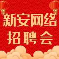 """新安县2021年""""春风行动""""网络招聘会活动方案"""