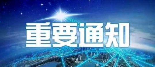 四川省交通运输厅:原则上从2月9日起,分类逐步恢复道路运输