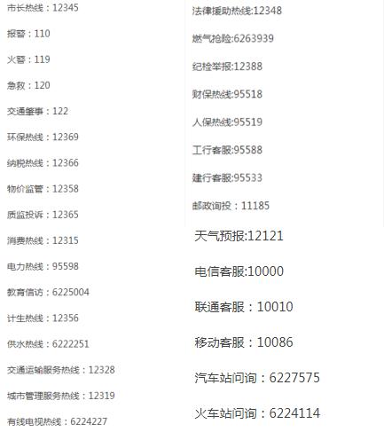 更新!2019年新版信阳通讯录来了!一定有你用得上的!