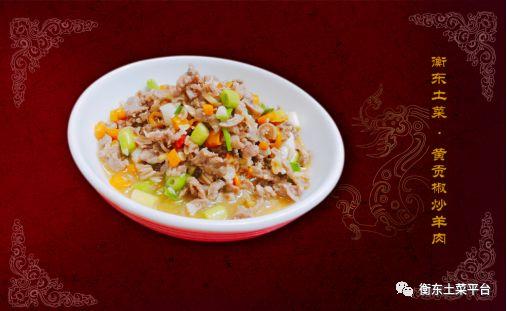 衡东土菜菜谱第13篇:黄贡椒炒羊肉(跪乳还情)