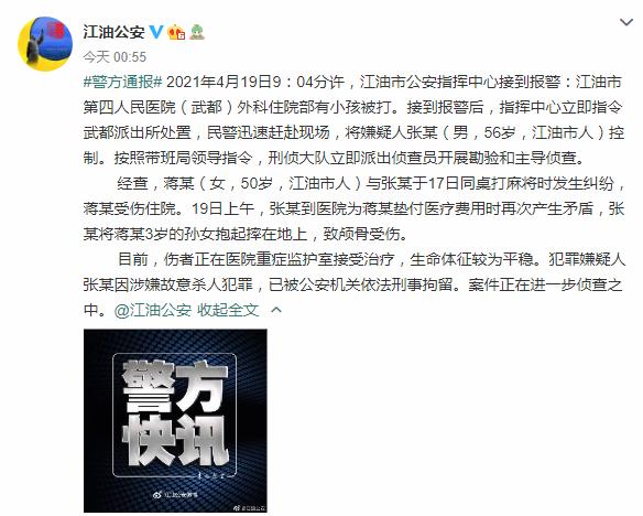 江油男子抱摔3�q女孩,致�B骨受��…涉嫌故意�⑷�,刑拘!
