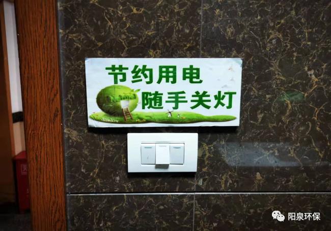阳泉市生态环境局节能宣传活动圆满完成