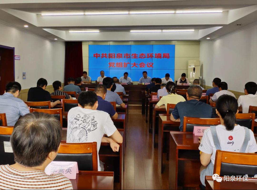 阳泉市生态环境局动员部署警示教育活动