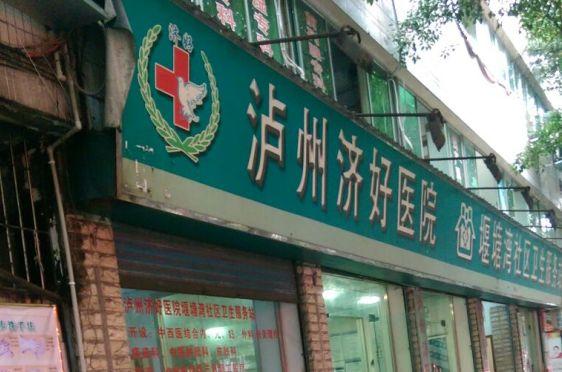 泸州两家民营医院涉嫌骗医保1500余万元