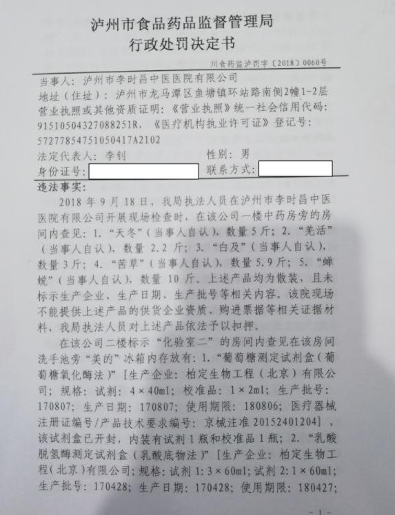 使用劣药和过期医疗器械,泸州市李时昌中医医院被罚6万多元