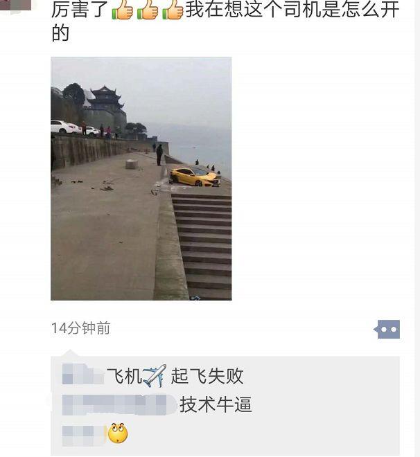 """好险!泸州东门口长江边惊现一轿车网友戏称""""飞机""""起飞失败~"""