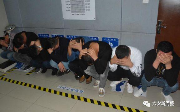 六安警方突击清查400多家场所!23人被拘!附警方重要通告