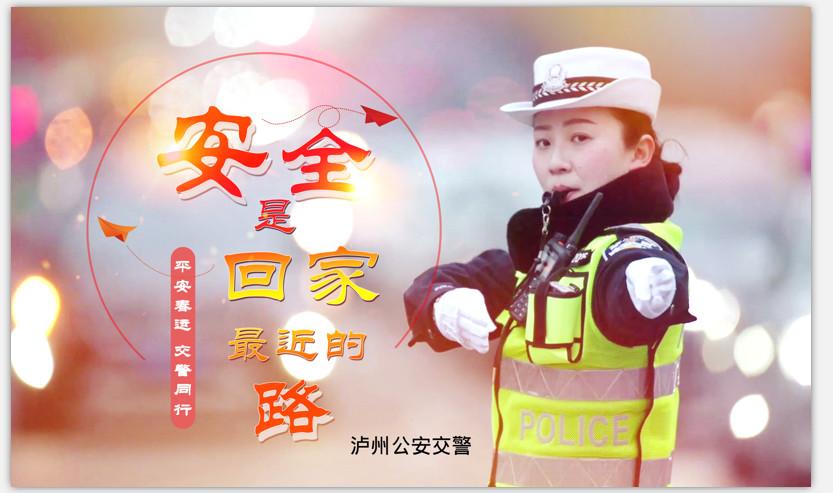泸州交警发布2019年春节期间路况提示