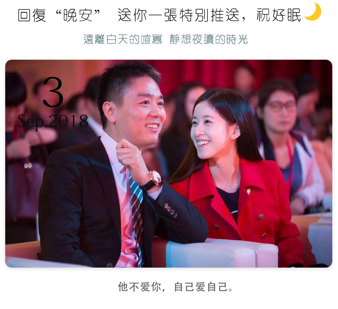 刘强东性侵被捕,奶茶妹妹却被骂惨了!