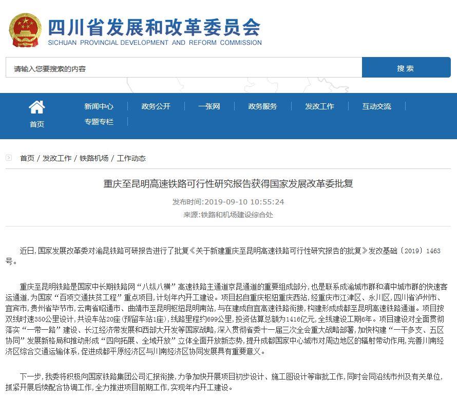 渝昆高铁获国家发改委批复丨时速350公里,预计总投资1416亿元
