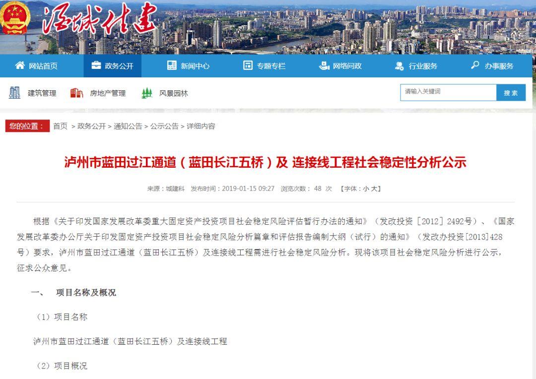 预留轨道交通丨泸州长江五桥这项内容正在公示