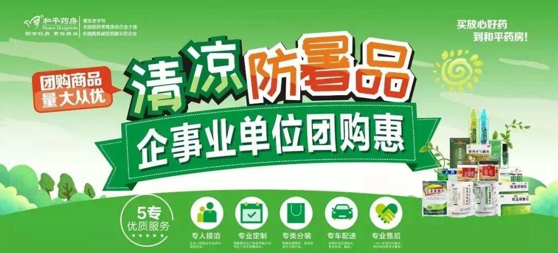 【黔江和平丨夏季清凉防暑团购商品,量大从优】
