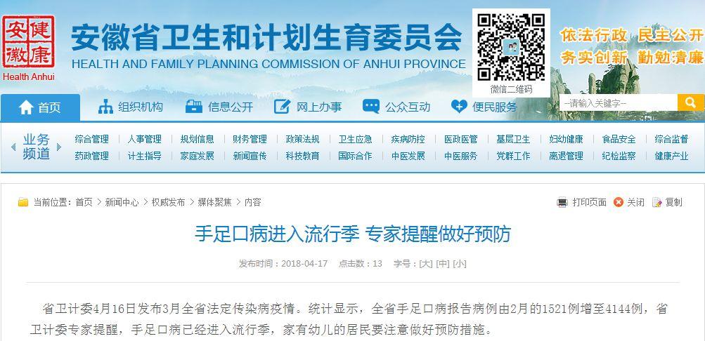 35人死亡!安徽发布最新传染病疫情!上月4144例!最近这种病千万要当心!