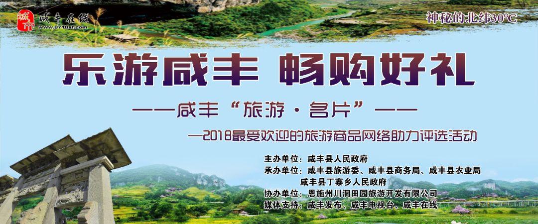 嗨翻天了!2018咸丰最受欢迎的旅游商品初评启动仪式圆满举行~~