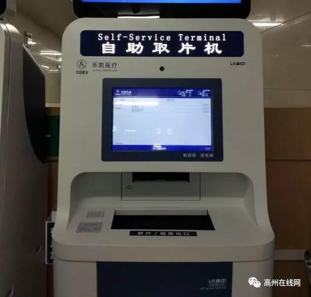 高州人民医院推出便民自助取片机,扫一扫即可获取胶片和报告!