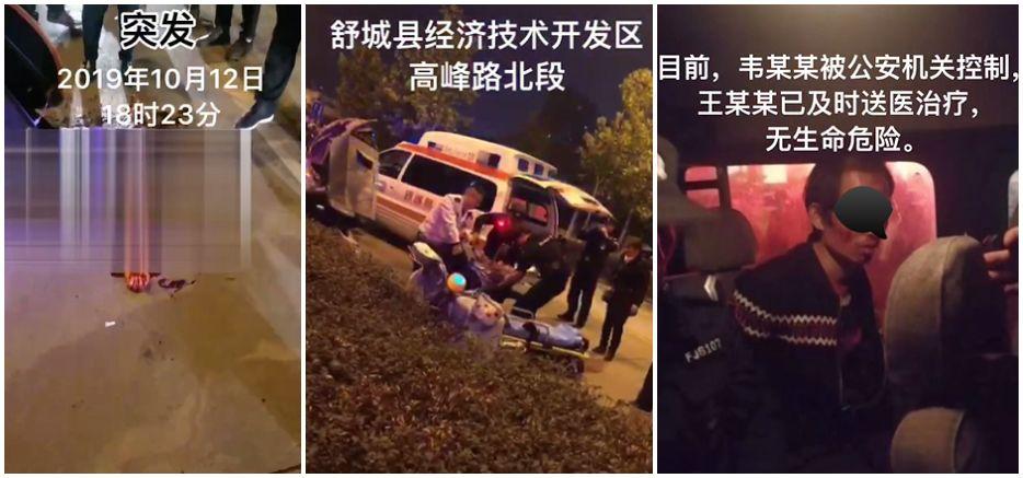 安徽舒城一男子砍伤妻子!被警方控制