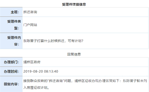 关于朱仙庄镇、三八乡、东陈营子拆迁计划