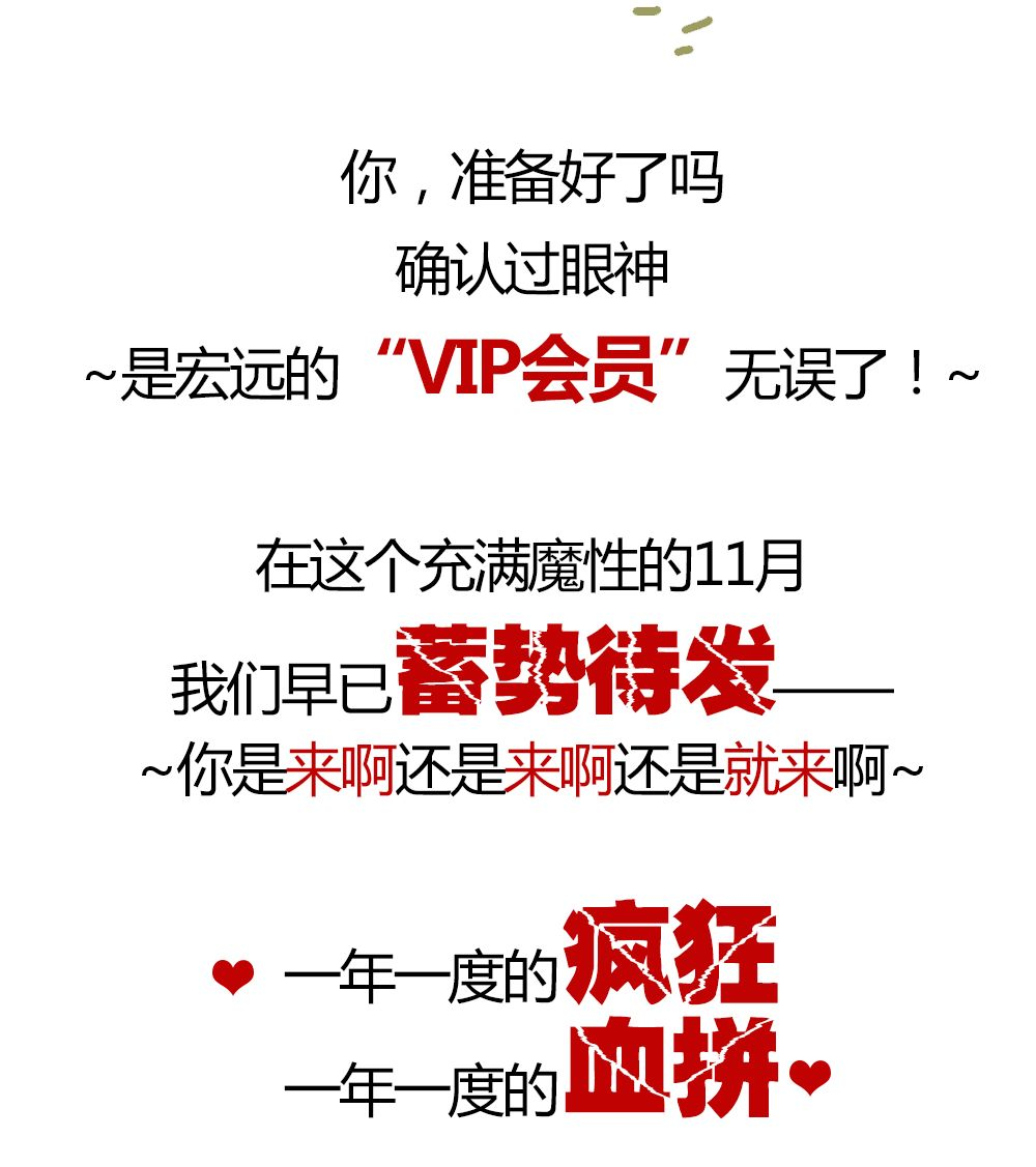 【超级怒放・力度狠爽】宏远盖丽广场11月23/24/25日冬季VIP会员专场,愿倾我所有赠您一场盛世