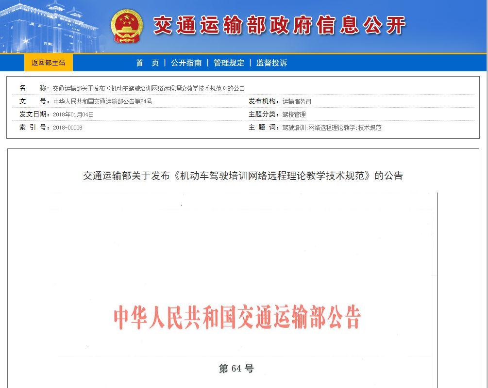 网传4月起驾考网络教学将打卡?泸州驾考中心:暂未收到通知