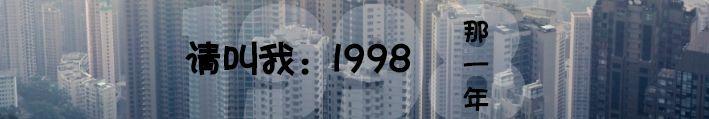 原来,1998年已经是20年前了!