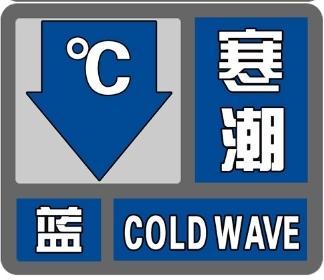 邹平大降温:倒春寒+七八级风+寒潮!