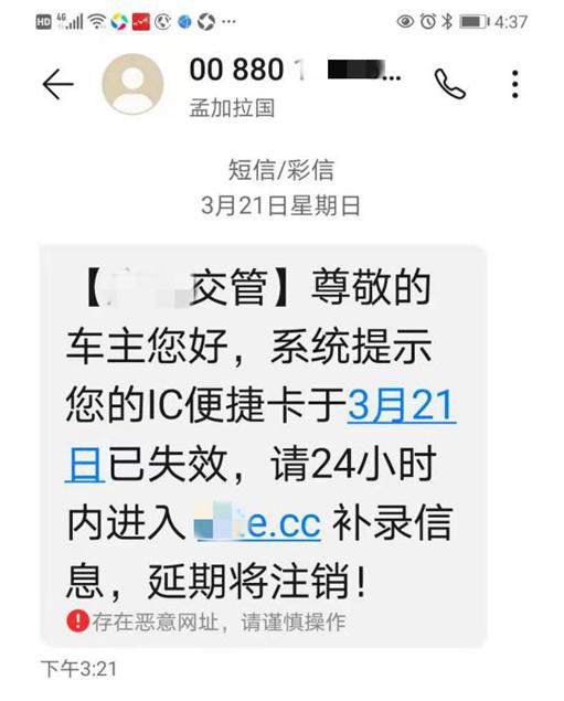 """@�幕��主收到""""ETC��常""""的短信?小心,已有多人被�_!"""