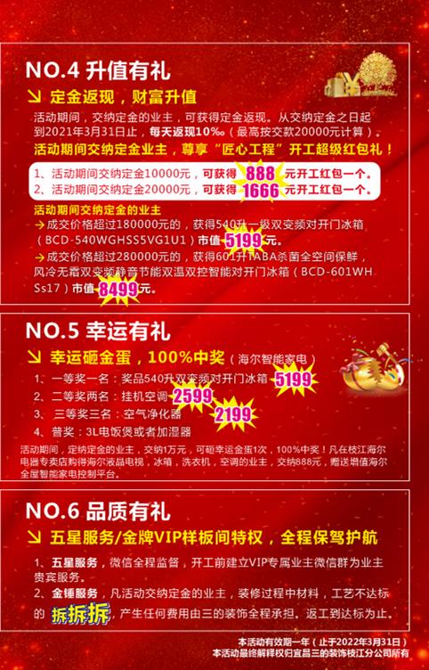 """三的装饰""""十周年庆典""""盛大启幕!钜惠全城!"""