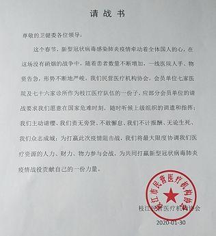 众志成城,枝江市民营医疗机构协会积极参与抗击疫情