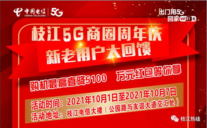 枝江5G商圈周年庆,新老用户大回馈!购机最高直降5100元,万元现金红包等你拿!