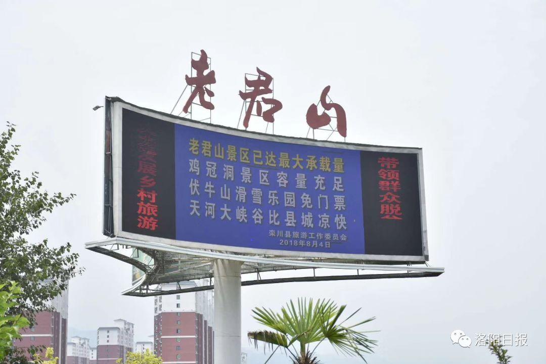"""262万人次!让""""凉""""资源""""火""""起来,栾川、嵩县高速免费活动成绩喜人"""