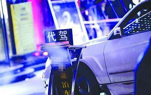 【人在旅途】美女醉酒找代驾,醒来发现短裤拉链没拉…吓得立刻报警!