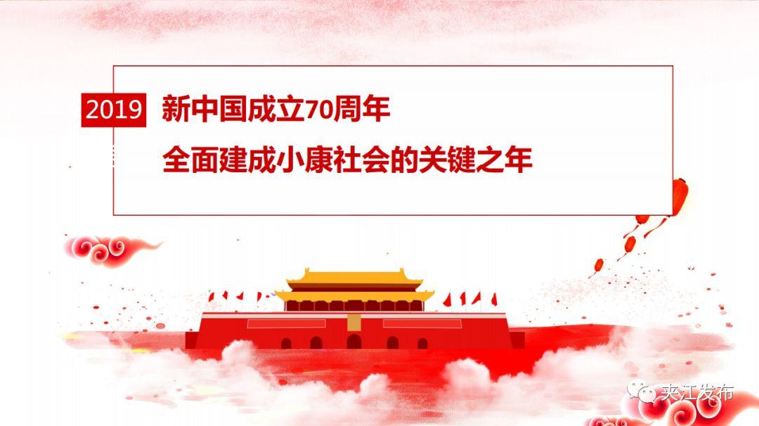 """【�A江�c祝建��70周年】�A告第一��""""升��旗,奏��歌,敬�Y!"""""""