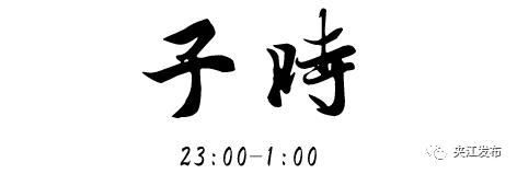 �A江:���l十二�r辰