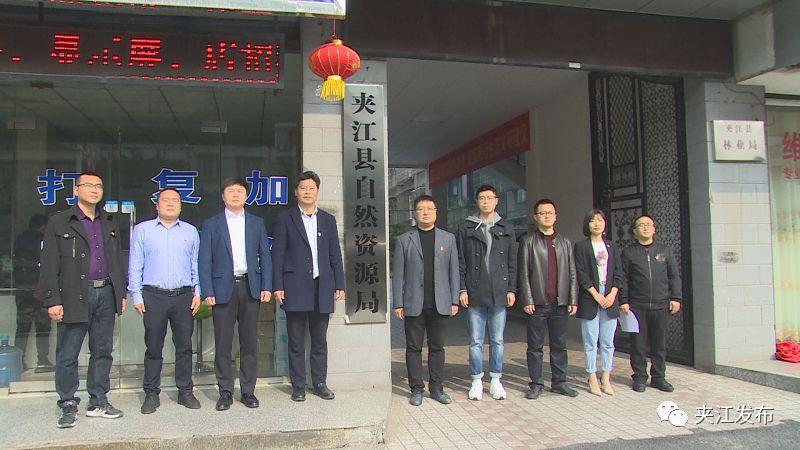今天|夹江县自然资源局正式挂牌成立,这个部门的职责有哪些?戳进来!