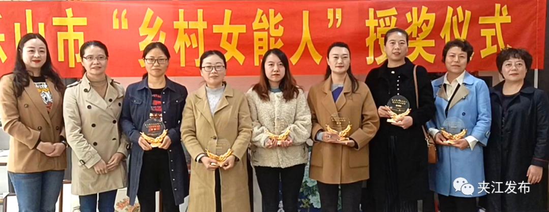 """乐山市""""农村女能人""""夹江6人上榜"""