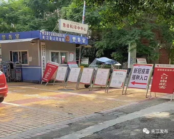 10月26日,夹江县新冠疫苗接种工作安排