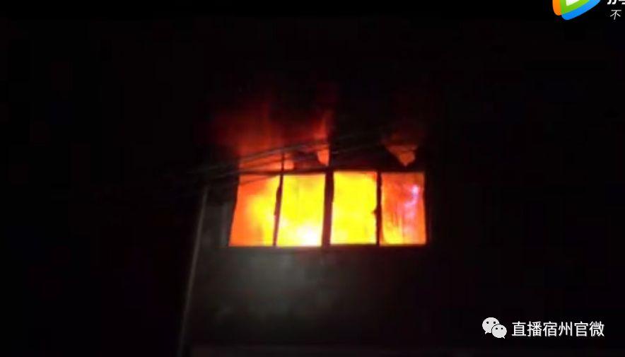 自建房发生火灾