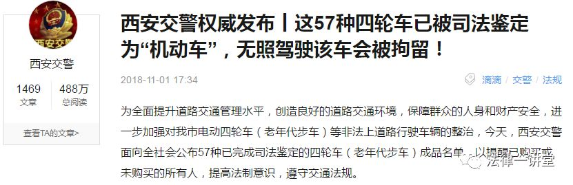 """权威发布:这57种四轮车已被鉴定为""""机动车"""",无照驾驶将被拘!"""