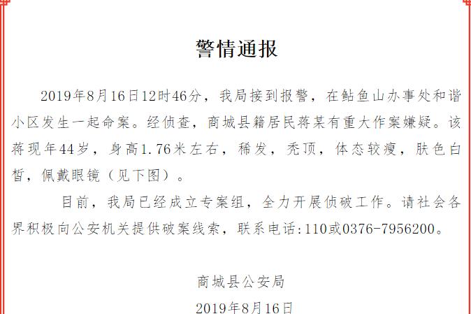 惊心动魄!信阳公安局长?#24425;?#21629;案嫌犯抓捕经过:11层高楼对峙6小时,嫌犯自己要手铐……