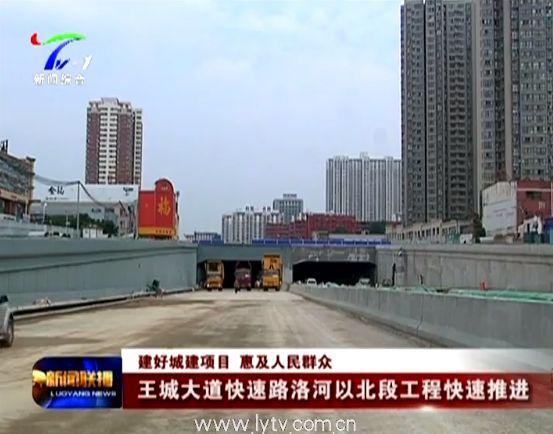 期待!王城大道快速路洛河以北段工程7月底通车