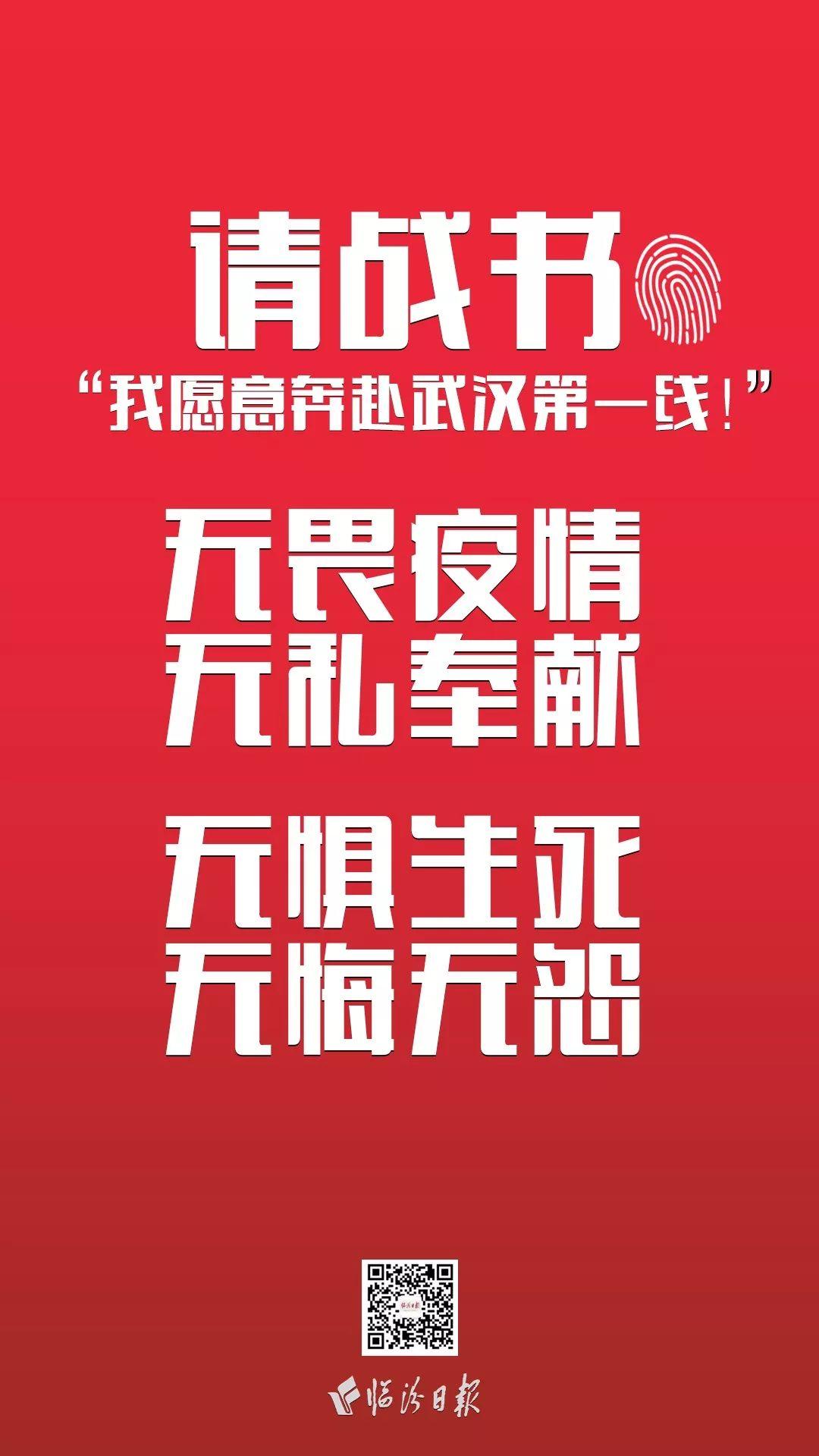翼城关注┃他们要从临汾去武汉!26个红手印让人看哭了……