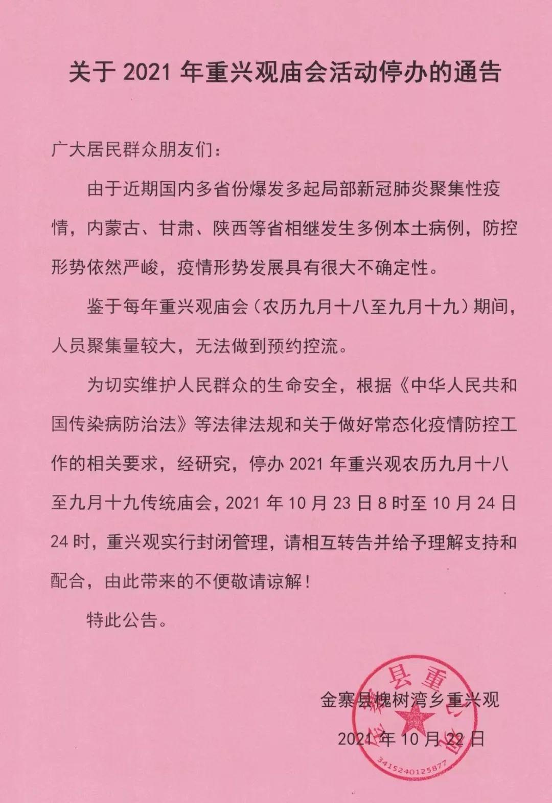 金寨这个乡镇发布了庙会停办最新通告!